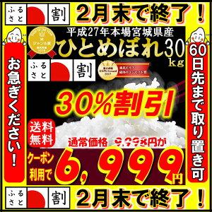 【ショップ・オブ・ザイヤー受賞記念祭】ふるさと割で6,999円&ポイント5倍! 27年産 宮城…
