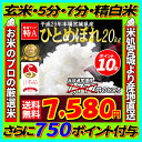 29年 米 20kg 送料無料 白米 お米 宮城県産 ひとめぼれ 20...