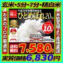 【P10倍 750ポイント大還元セール!】29年 米 20k...