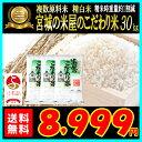 生産地だから出来るこの味。宮城の米屋のこだわり米。ブレンド米のイメージ...