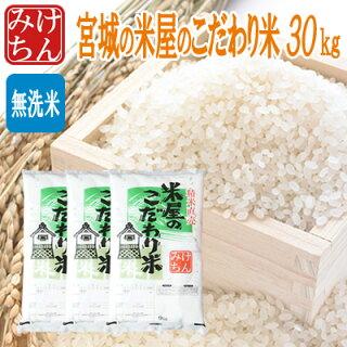 食味点数80点のお米王国東北にしかできないブレンド米。さらに無洗米も選べるようになりました。宮城の米屋のこだわり無洗米30kg(精米重量約1割減)【無洗米】【複数原料米】【送料無料】【ブレンド米】【RCP】【dp】【SSCP】