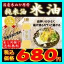 国産米ぬか原料 純米油 米油!(600g)油酔いが少なく揚げ物もカラッと揚がります!