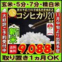 ■新米■29年産 宮城県産 コシヒカリ 20kg!玄米,5分,7分,精白米(精米時重量約1割減)【米】