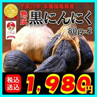 熟成黒にんにく(福地ホワイト六片種使用!!)80g×2送料無料