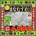 ■新米■29年産 宮城県産 まなむすめ 10kg!玄米,5分,7分,精白米(精米時重量約1割減)【米】