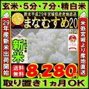 ■新米■29年産 宮城県産 まなむすめ 20kg!玄米,5分,7分,精白米(精米時重量約1割減)【米】