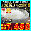 ふるさと御礼米 28年産ひとめぼれ5割 20kg!【米】
