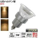 電球色 TK-CE11-5W-27K スポットライト LED...