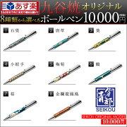 オリジナル ボールペン