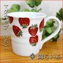 九谷焼 マグカップ いちご/川合孝知<和食器 マグカップ 人気 ギフト 贈り物 結婚祝い/内祝い/お祝い/>
