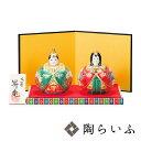 九谷焼 3号玉雛人形 盛<送料無料>ギフト 贈り物 プレゼント 雛人形...