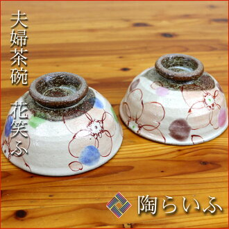 幾碗米飯花呵呵呵呵 / 天空集合窯 < > 的日本料理和飯碗碗對受歡迎的禮物套禮物婚禮 / 內祝i / 返回 /