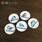 九谷焼 姫皿(はしおき)山雀 5枚セット< 和食器 九谷焼 箸置き 人気 ギフト セット 贈り物 結婚祝い/内祝い/お祝い>