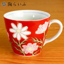 九谷焼 マグカップ 四季の花 コスモス/青郊窯<和食器 マグカップ 人気 ギフト 贈り物 結婚祝い/内祝い/お祝い/>