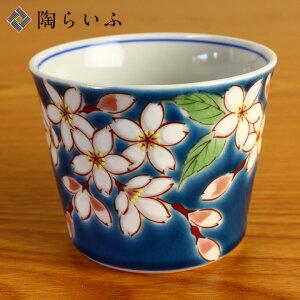 九谷焼 フリーカップ 四季の花 桜/青郊窯<和食器 カップ そばちょこ 人気 ギフト 贈り物 結婚祝い/内祝い/お祝い/>