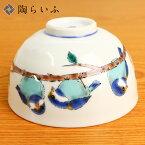 九谷焼 色絵飯碗 山雀/青郊窯<和食器 飯碗 茶碗 人気 ギフト 贈り物 結婚祝い/内祝い/お祝い/>