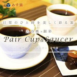 ソーサー コーヒー