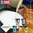 【九谷焼/ビアカップ 】ペア ビアカップ 銀彩/宗秀窯