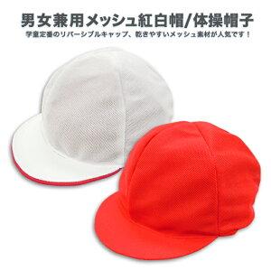 【スクール定番/メール便OK】メッシュ紅白帽/赤白帽子/体操用/学校用/男女兼用/体育用品