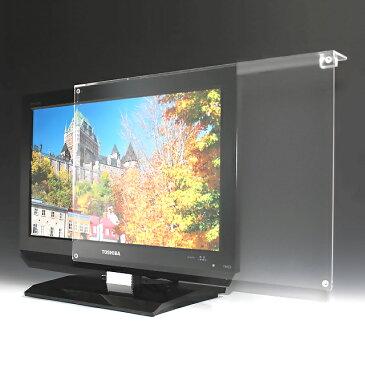 液晶テレビ 保護 パネル 26インチ相当 ノングレア調 板厚3mmサイズオーダーでジャストフィットの液晶保護パネル 液晶保護カバー