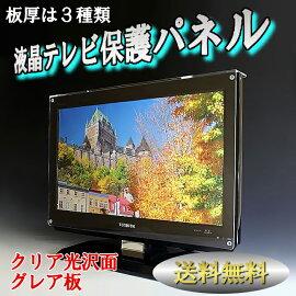 【液晶】【アクリル】【テレビ】【カバー】【グレア】液晶テレビカバー52インチグレアタイプ板厚3mm