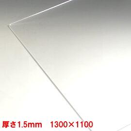 アクリル板(押出し)透明-板厚(1.5mmミリ)-1300×1100