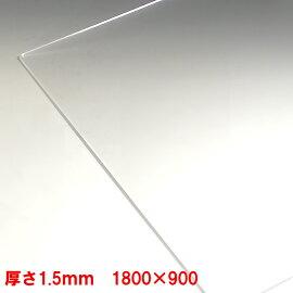 アクリル板(押出し)透明-板厚(1.5mmミリ)-1830×915