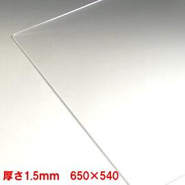 アクリル板(押出し)透明-板厚(1.5mmミリ)-650×550