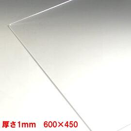 アクリル板(押出し)透明-板厚(1mmミリ)-600×450