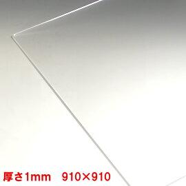 アクリル板(押出し)透明-板厚(1mmミリ)-910×910