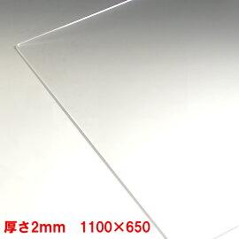 アクリル板(押出し)透明-板厚(2mmミリ)-1100×650