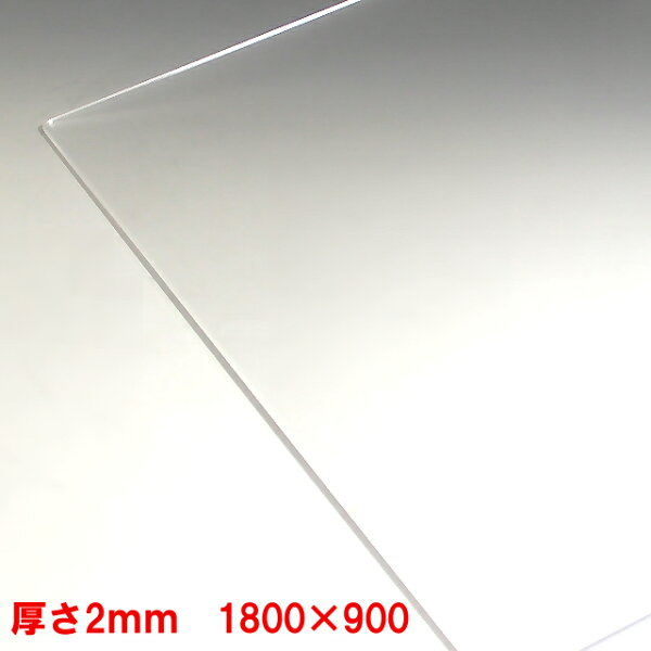 アクリル板押出し透明板厚2mm1800mm×900mm棚板アクリル加工レーザー加工パネルテーブルマットアクリルカバー
