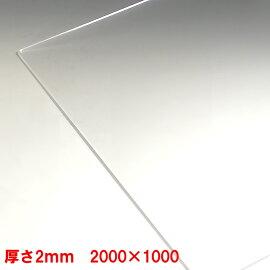 アクリル板(押出し)透明-板厚(2mmミリ)-1000×2000