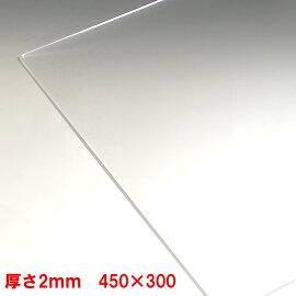 アクリル板(押出し)透明-板厚(2mmミリ)-450×300