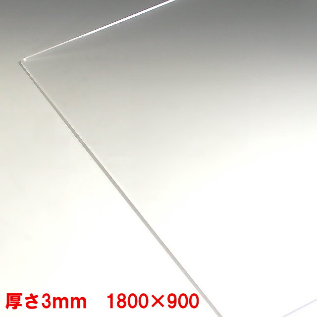 アクリル 板(押出し)透明-板厚(3mm) 1800mm×900mm棚板 アクリル 加工 切り文字 レーザー加工 パネル テーブルマット 1枚分オーダーカット無料(直角カットのみ)