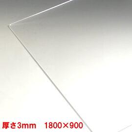 アクリル板(押出し)透明-板厚(3mmミリ)-1830×915