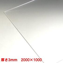 アクリル板(押出し)透明-板厚(3mmミリ)-1000×2000