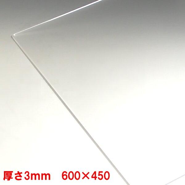 アクリル板(押出し)透明-板厚(3mm)600mm×450mm棚板アクリル加工レーザー加工パネルテーブルマット1枚分オーダーカッ