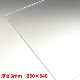 アクリル板(押出し)透明-板厚(3mmミリ)-650×550
