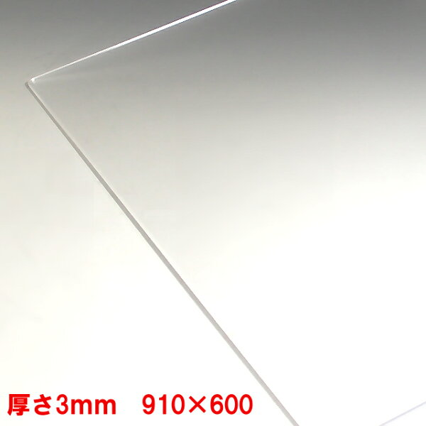 アクリル板910mm×600mm押出し透明板厚3mm1枚分オーダーカット(直角カットのみ)アクリル透明フィギュアケースパネルテー