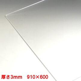 アクリル板(押出し)透明-板厚(3mmミリ)-910×600