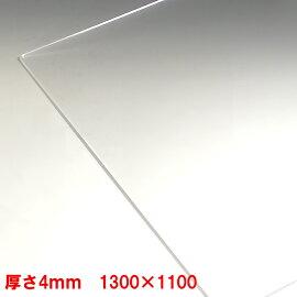 アクリル板(押出し)透明-板厚(4mmミリ)-1300×1100