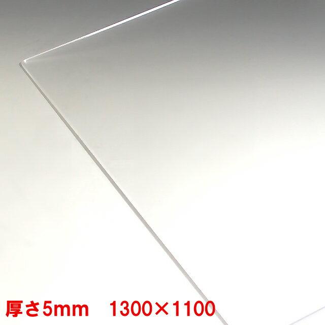 アクリル板 (押出し) 透明 板厚 (5mm) 1300mm×1100mm 棚板 アクリル加工 レーザー加工 パネル テーブルマット 1枚分オーダーカット無料(直角カットのみ)