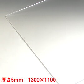 アクリル板(押出し)透明-板厚(5mmミリ)-1300×1100
