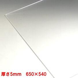 アクリル板(押出し)透明-板厚(5mmミリ)-650×550