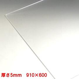 アクリル板(押出し)透明-板厚(5mmミリ)-910×600