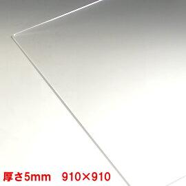 アクリル板(押出し)透明-板厚(5mmミリ)-910×910