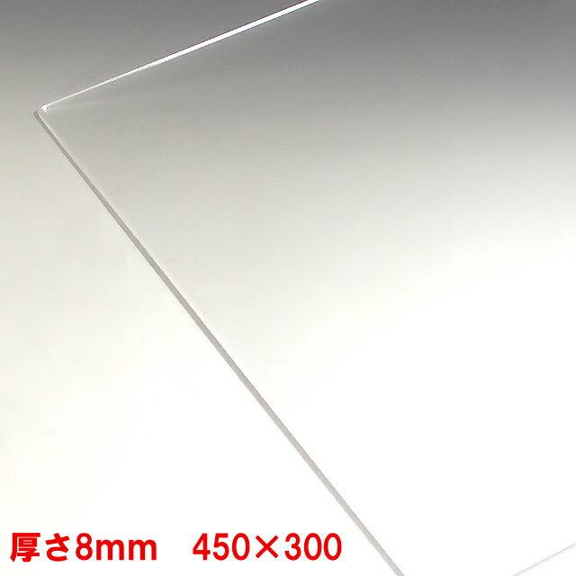 アクリル 板(押出し)透明-板厚(8mm) 450mm×300mm棚板 アクリル加工 レーザー加工 パネル テーブルマット 1枚分オーダーカット無料(直角カットのみ)