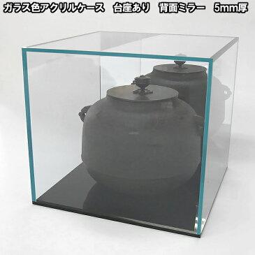 ガラス色 アクリル ケース W1500mm H450mm D450mm 板厚5mm 【台座あり】 背面ミラー スパイク アクリル板 アクリルケース 物入れ クリア プラスチックケース 透明ケース 収納 アクリルボックス 展示 シューズ