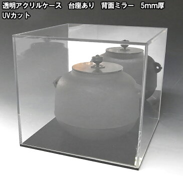 UVカット ショーケース W1500mm H450mm D450mm 板厚5mm 【台座あり】 背面ミラー 長方形 大型 スパイク アクリル板 アクリルケース 物入れ クリア プラスチックケース 透明ケース 収納 アクリルボックス 展示 シューズ